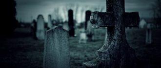 Крест и памятник на кладбище