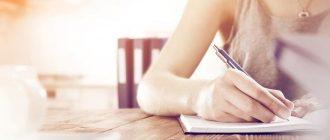 Женщина пишет поминальные слова