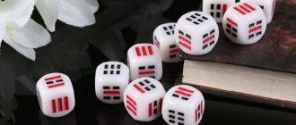 Гадальные кубики