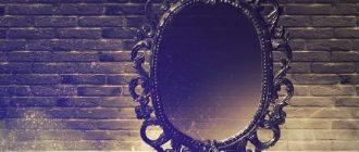 Зеркало и стена