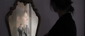 В зеркале мужчина и женщина